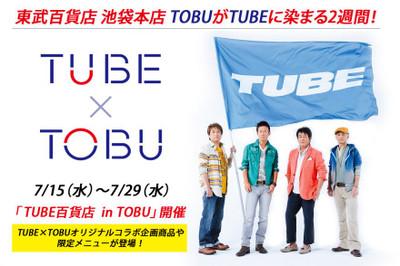 Tube_fb_tobu_3