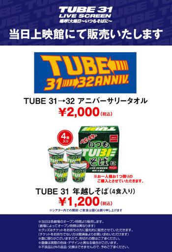 Tube_webfix