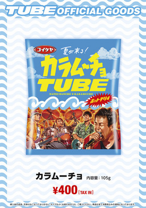 Tube_a4__2