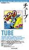 Tube_book_2